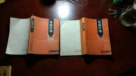 合成纤维上下全(4000册)