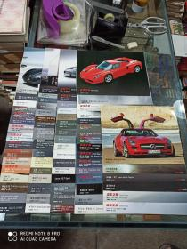 《汽车之友》收藏插页  70张,均有不重复收藏编号  (共计70张合售)