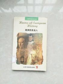 欧洲历史名人
