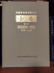 中国考古报告集之二:小屯·第三本·殷墟器物·甲编·陶器:上编
