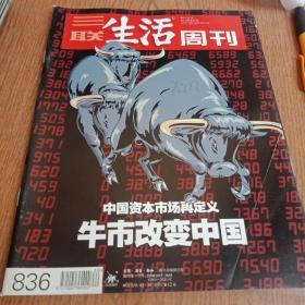 三联生活周刊2015  20