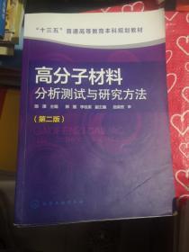 高分子材料分析测试与研究方法(第二版)(陈厚)