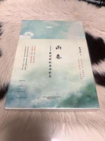 雨巷/戴望舒经典诗歌集