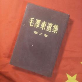 《毛泽东选集》第二卷精装初版一印