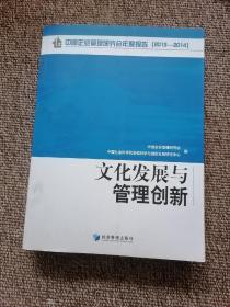 中国企业管理研究会年度报告:文化发展与管理创新(2013-2014)