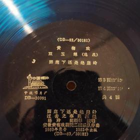 黄梅戏,陈三两爬堂(1一4)(货69)