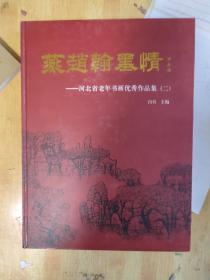 燕赵翰墨情-河北省老年书画优秀作品集,二,方育签名本