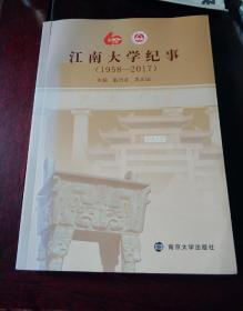 江南大学纪事(1958——2017)