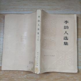 李劼人选集 第三卷