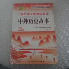 中外历史故事