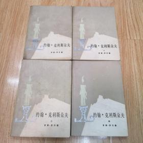 约翰•克利斯朵夫(全四册)