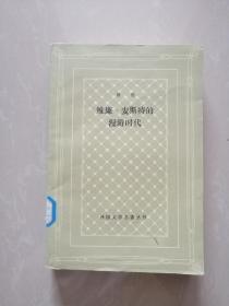 网格本  维廉•麦斯特的漫游时代 一版一印(馆藏书)