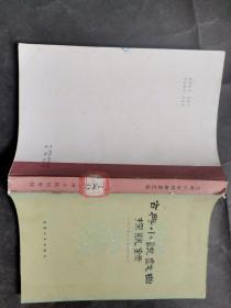 古典小说戏曲探艺录