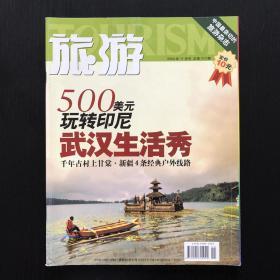 旅游 2004年11月号 总第310期
