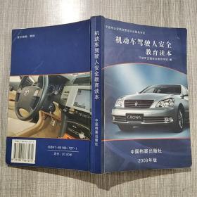 机动车驾驶人安全教育读本