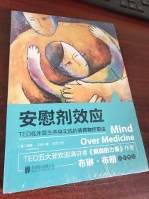 安慰剂效应:TED临床医生带你体验心理暗示的强大力量(未拆封)