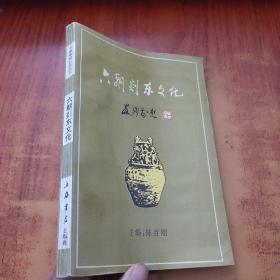 六朝剡东文化