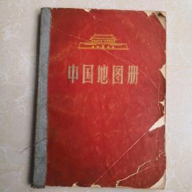 中国地图册【1966年一版一印】只是外书皮破旧