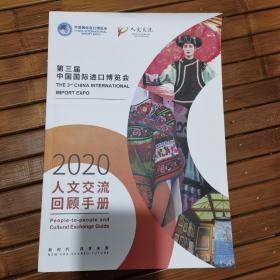 第三届中国国际进口博览会2020人文交流回顾手册