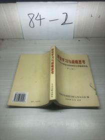 理论学习与战略思考:中共中央党校分校学员论文调查报告选.第18辑