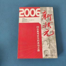 2006新状元:22位高考状元的成功之路