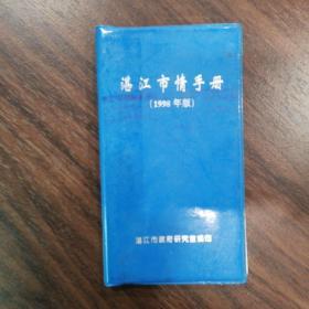 湛江市情手册   1998年版