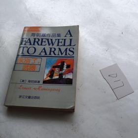 永别了,武器:海明威作品集
