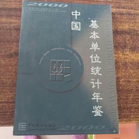 中国基本单位统计年鉴.2000