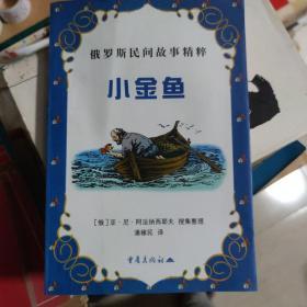聪明的少女与七个强盗+小金鱼(两册合售、潘稼民签名赠给厦门大学芮鹤九、应锦襄教授)