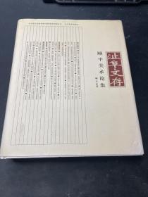 沚阜文存:顾平美术论集