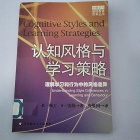 认知风格与学习策略:理解学习和行为中的风格差异