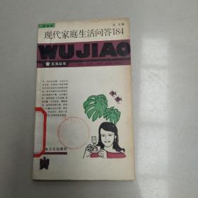 五角丛书 生活类: 现代家庭生活问答184(馆藏)