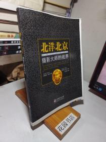 北洋北京:摄影大师的视界(少见毛边未裁剪版)