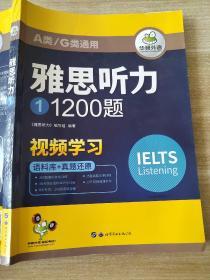 华硕外语 雅思听力1 1200题 A类/G类通用