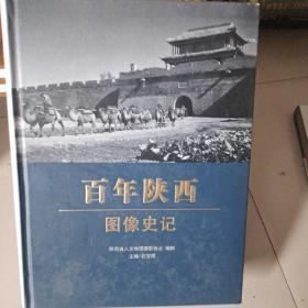 百年陕西图像史记