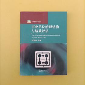 事业单位治理结构与绩效评估