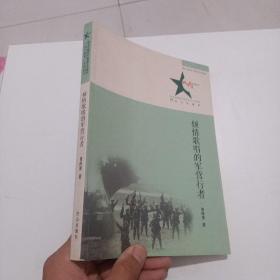 北斗星光文学丛书 出征:倾情歌唱的军营行者