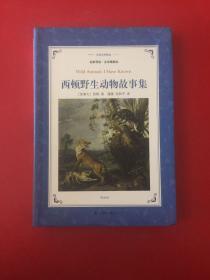 西顿野生动物故事集(新版名家导读.全译插图本)/译林名著精选