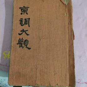 京调大观 第二集 民国版