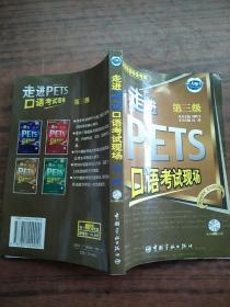 全国英语等级考试:走进PETS口语考试现场   原版内页干净