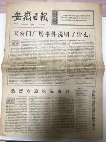 老报纸(安徽日报1976年4月18日