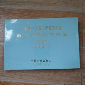 全国统一安装工程预算定额 浙江省单位估价表 (一九九四年)第二册