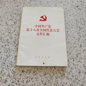 中国共产党第十八次全国代表大会文件汇编
