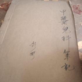 中医儿科笔记,手写本