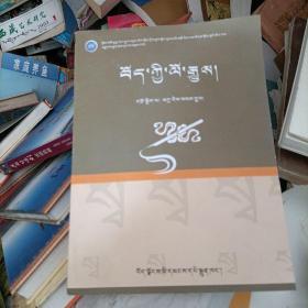 藏族历史藏文