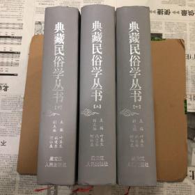 典藏民俗学丛书