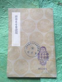 【民国旧书】《西塘集耆旧续闻》南宋文学家陈鹄撰写的笔记小说 详图