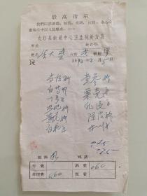 九江县新港中心卫生院处方笺(当归,党参)