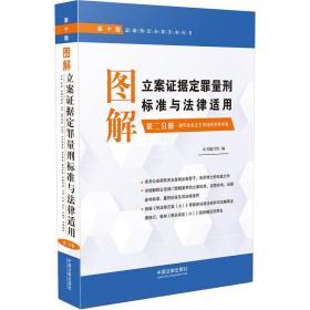 图解立案证据定罪量刑标准与法律适用·第二分册(第十版)❤ 《*新执法办案实务丛书》编写组 中国法制出版社9787509371343✔正版全新图书籍Book❤