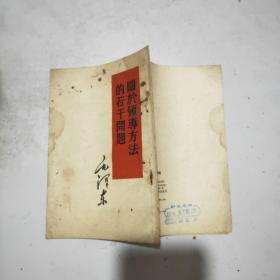(毛泽东)关于领导方法的若干问题(竖版)60年印
